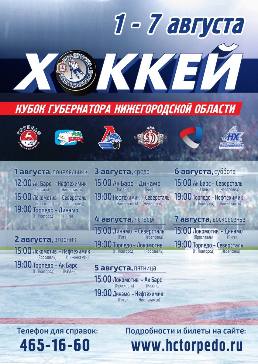 Расписание Матчей Хоккей Нижний Новгород